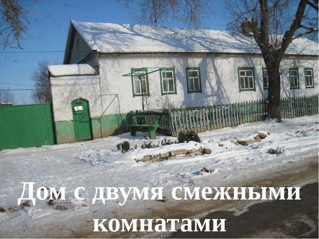 Дом Волконидова по улице Карамыкской – хата-связь с двумя смежными комнатами...