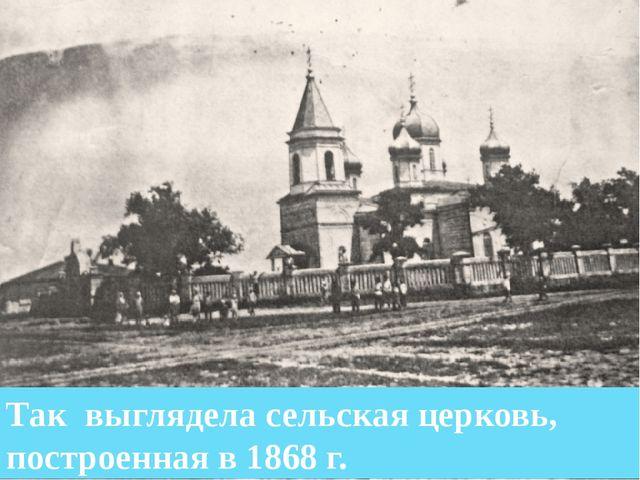 Так выглядела сельская церковь, построенная в 1868 г.
