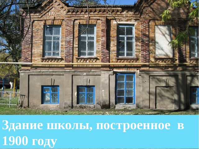 Здание школы, построенное в 1900 году