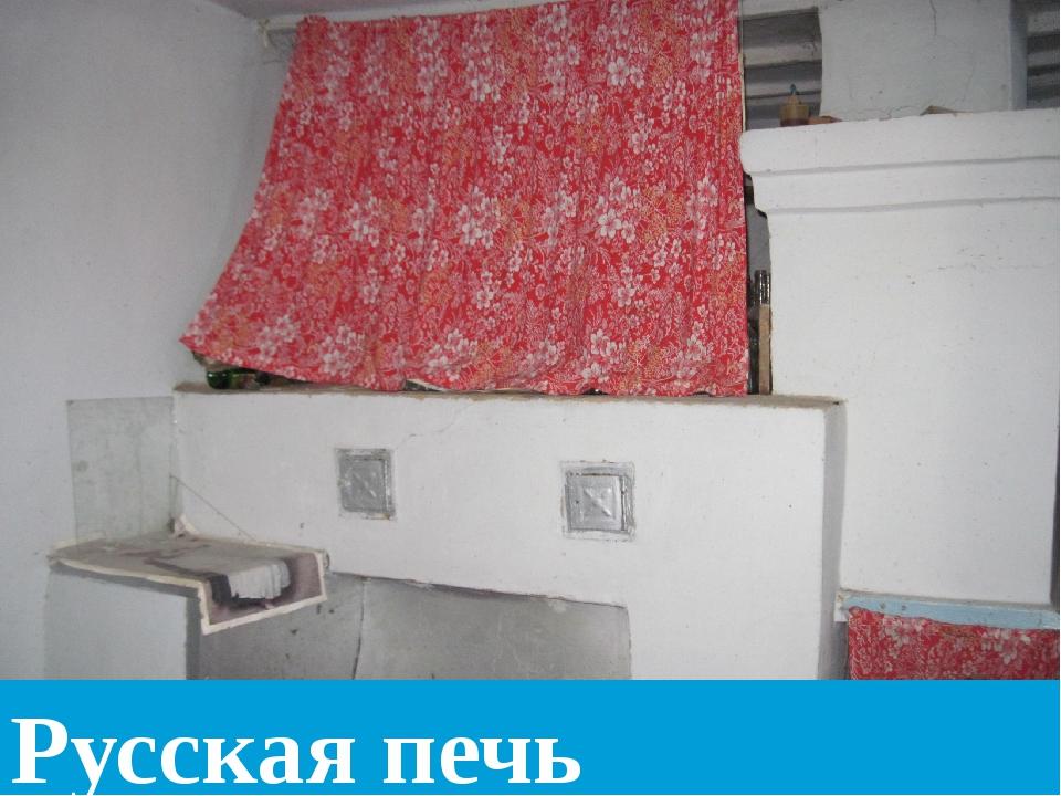 Русская печь Русская печь