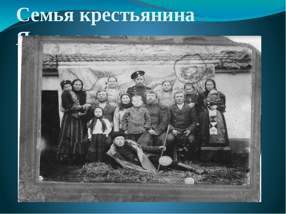 Семья крестьянина Яркового