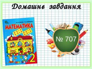 Домашнє завдання № 707