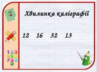 Хвилинка каліграфії 12 16 32 13