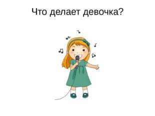 Что делает девочка?