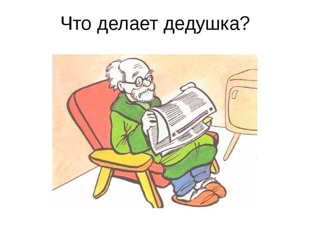 Что делает дедушка?