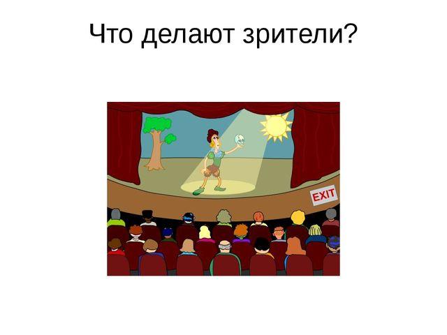 Что делают зрители?