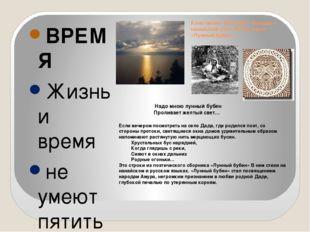Константин Мактович Бельды – нанайский поэт. Автор книги «Лунный бубен» ВРЕМЯ
