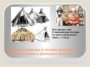 Человек и природа в поэзии коренных народов Севера и Дальнего Востока Все нар