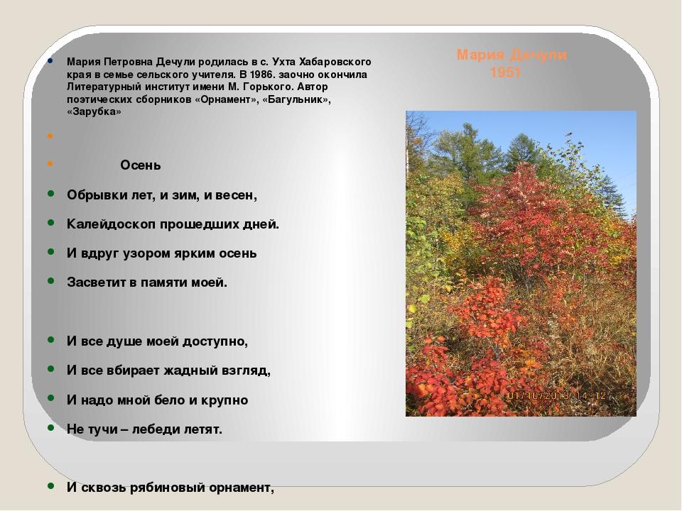Мария Дечули 1951 Мария Петровна Дечули родилась в с. Ухта Хабаровского края...