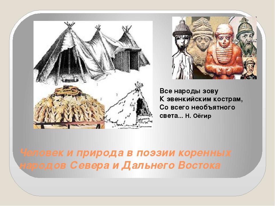 Человек и природа в поэзии коренных народов Севера и Дальнего Востока Все нар...