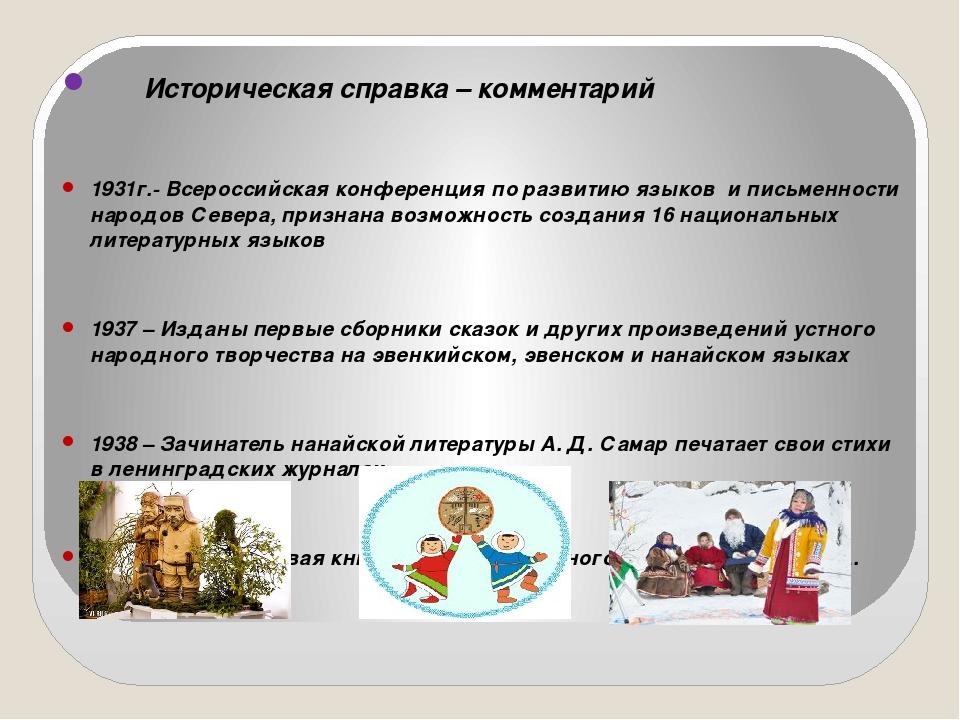 Историческая справка – комментарий 1931г.- Всероссийская конференция по разв...