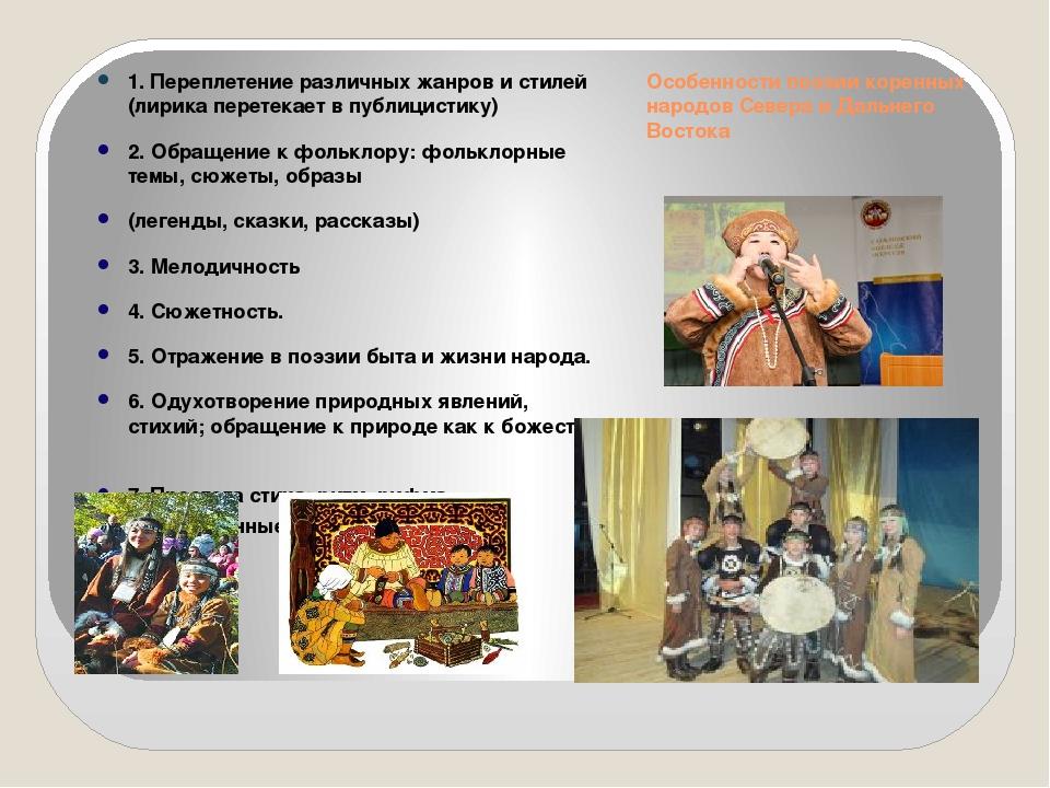 Особенности поэзии коренных народов Севера и Дальнего Востока 1. Переплетение...