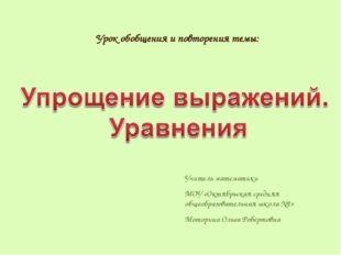 Урок обобщения и повторения темы: Учитель математики МОУ «Октябрьская средняя