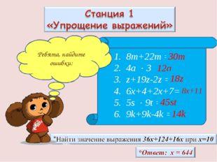 8m+22m =30 4a  3 =7a z+19z-2z =18c 6x+4+2x+7=19x 5s  9t =45s 9k+9k-4k =22k
