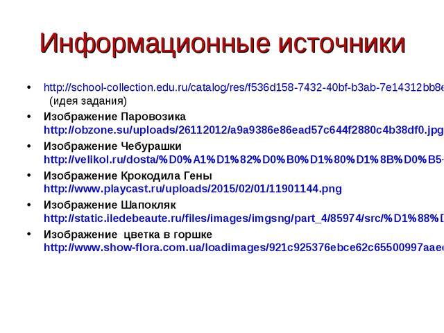 Информационные источники http://school-collection.edu.ru/catalog/res/f536d158...