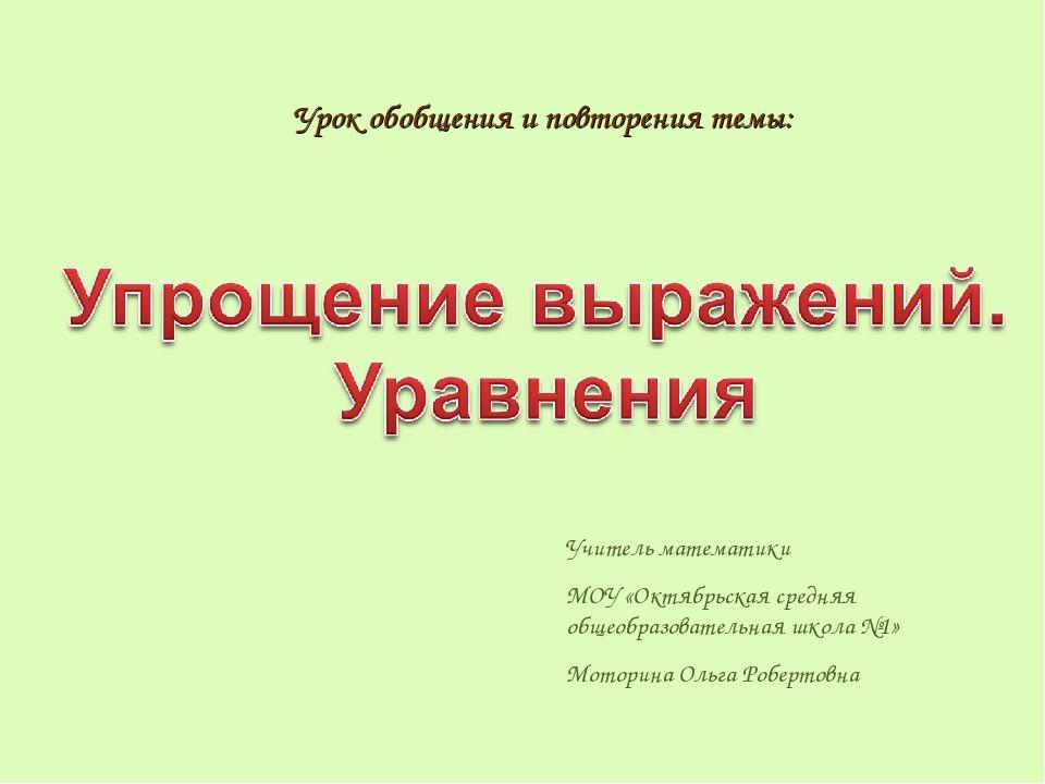 Урок обобщения и повторения темы: Учитель математики МОУ «Октябрьская средняя...