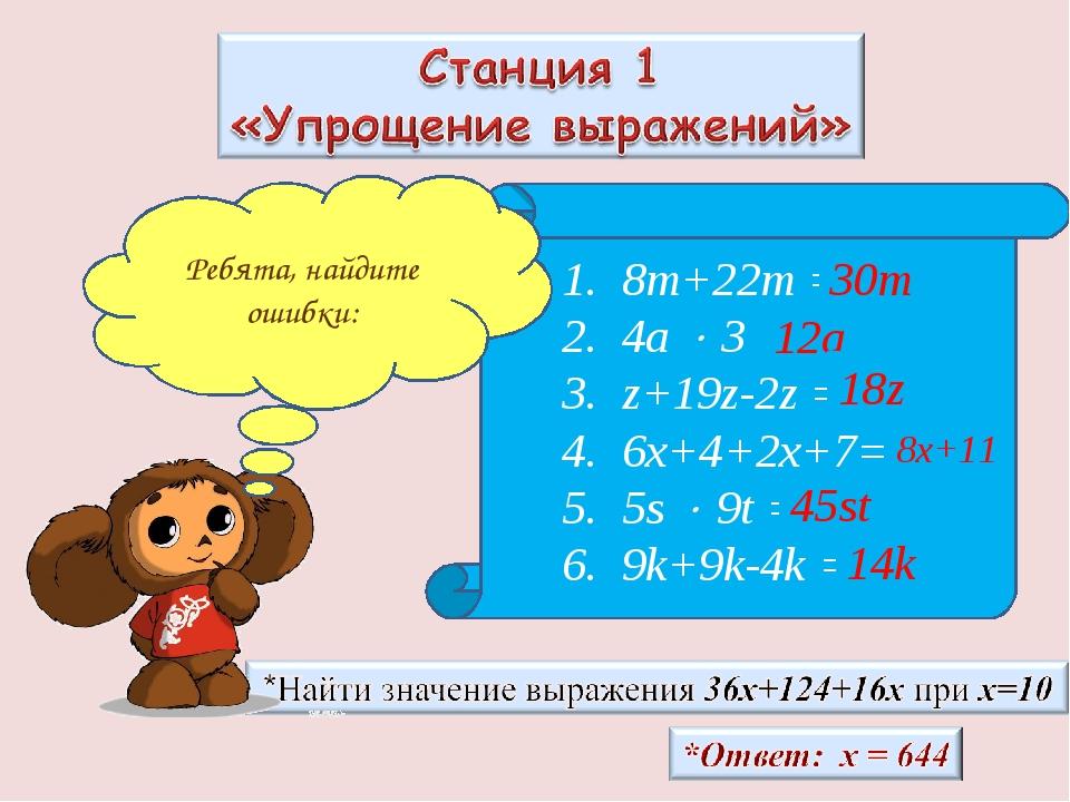 8m+22m =30 4a  3 =7a z+19z-2z =18c 6x+4+2x+7=19x 5s  9t =45s 9k+9k-4k =22k...