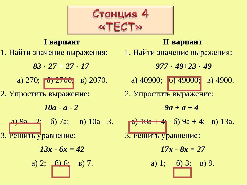 I вариант 1. Найти значение выражения: 83 27 + 27 17 а) 270; б) 2700; в) 20...