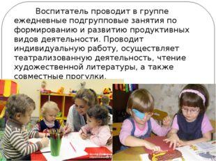 Воспитатель проводит в группе ежедневные подгрупповые занятия по формирован