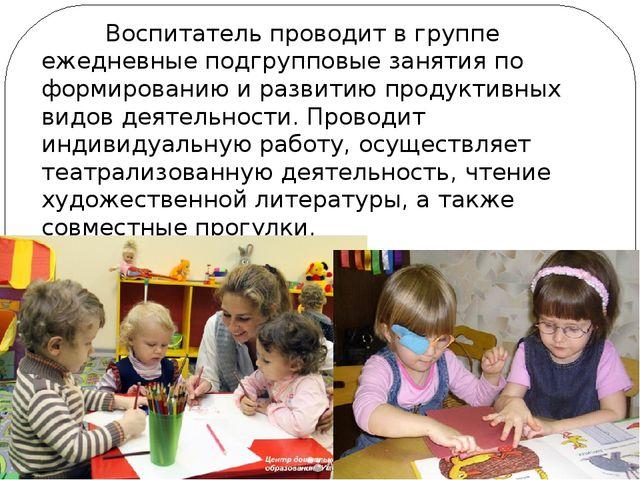 Воспитатель проводит в группе ежедневные подгрупповые занятия по формирован...