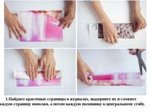 1.Найдите красочные страницы в журналах, выдерните их и сложите каждую страни