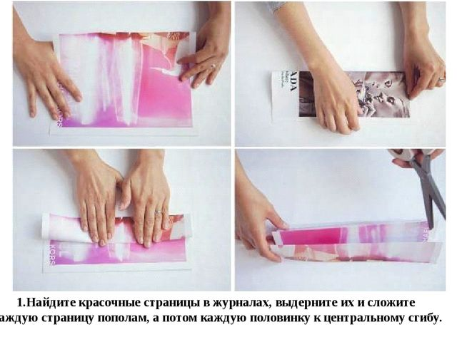 1.Найдите красочные страницы в журналах, выдерните их и сложите каждую страни...