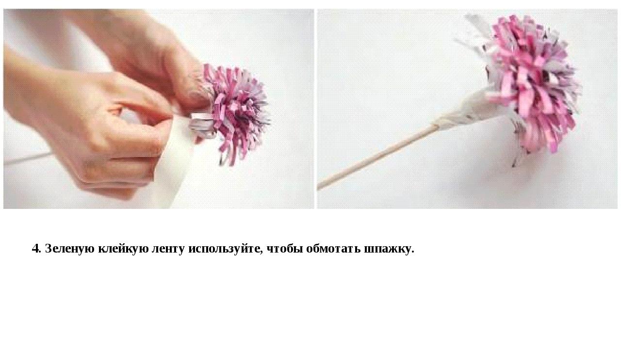 4. Зеленую клейкую ленту используйте, чтобы обмотать шпажку.