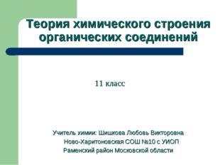 Теория химического строения органических соединений Учитель химии: Шишкова Лю