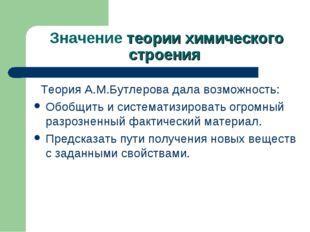 Значение теории химического строения Теория А.М.Бутлерова дала возможность: О