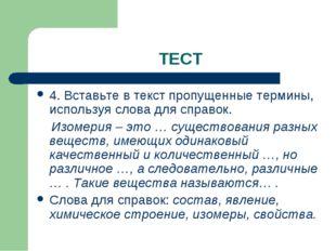 ТЕСТ 4. Вставьте в текст пропущенные термины, используя слова для справок. Из