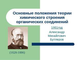 Основные положения теории химического строения органических соединений 1861го