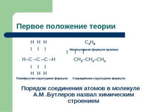 Первое положение теории Н Н Н С3Н8 I I I Молекулярная формула пропана Н–С –С