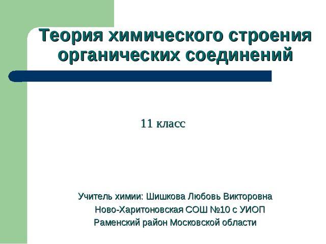Теория химического строения органических соединений Учитель химии: Шишкова Лю...
