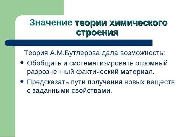 Значение теории химического строения Теория А.М.Бутлерова дала возможность: О...