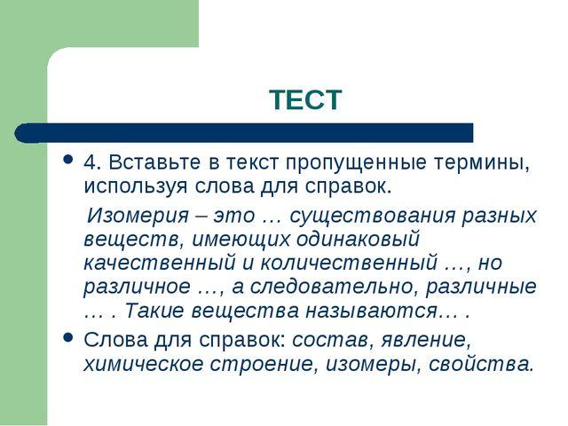 ТЕСТ 4. Вставьте в текст пропущенные термины, используя слова для справок. Из...