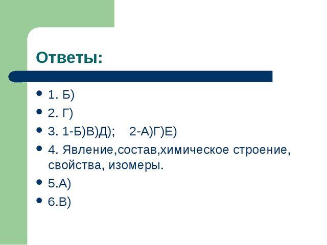 Ответы: 1. Б) 2. Г) 3. 1-Б)В)Д); 2-А)Г)Е) 4. Явление,состав,химическое строен...