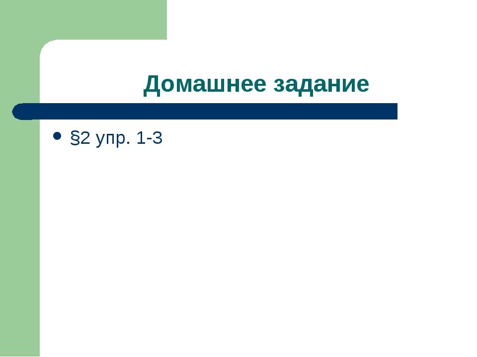 Домашнее задание §2 упр. 1-3