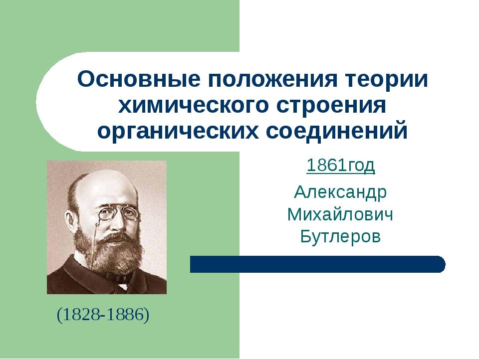 Основные положения теории химического строения органических соединений 1861го...
