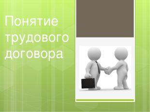 Понятие трудового договора