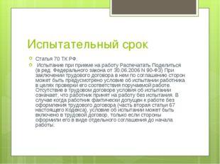 Испытательный срок Статья 70 ТК РФ. Испытание при приеме на работу Распечатат