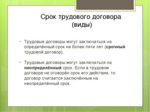 Срок трудового договора (виды) Трудовые договоры могут заключаться на определ