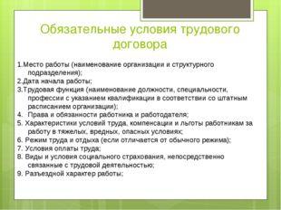 Обязательные условия трудового договора 1.Место работы (наименование организа