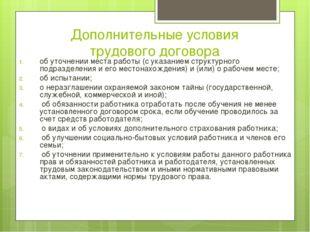 Дополнительные условия трудового договора об уточнении места работы (с указан