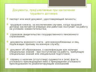 Документы, предъявляемые при заключении трудового договора паспорт или иной д