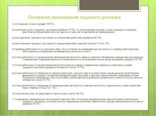 Основания прекращения трудового договора 1) соглашение сторон (раздел 78 ТК);