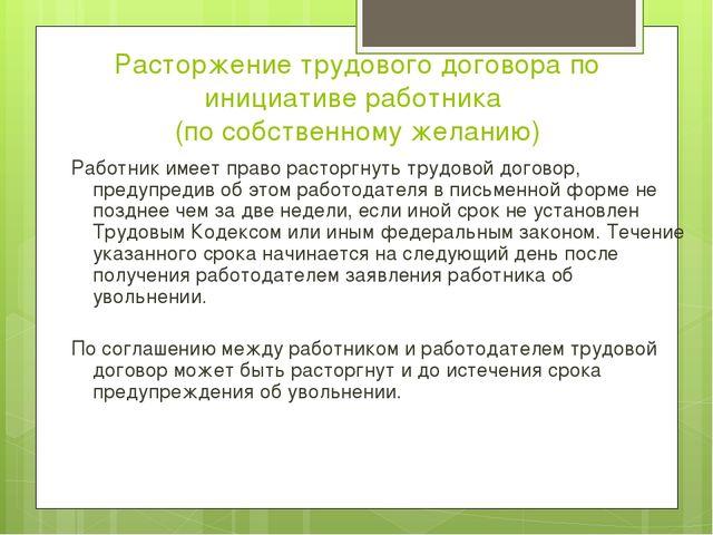 Расторжение трудового договора по инициативе работника (по собственному желан...