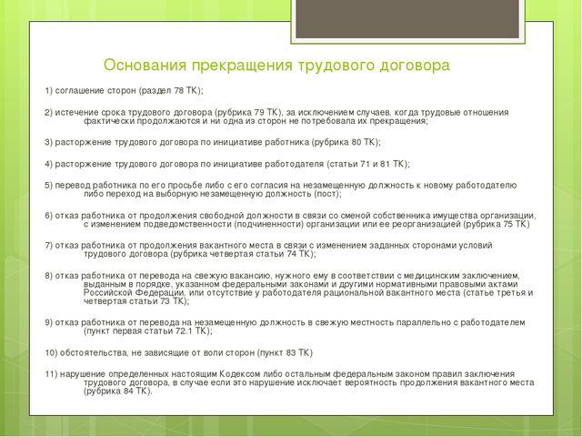 Основания прекращения трудового договора 1) соглашение сторон (раздел 78 ТК);...