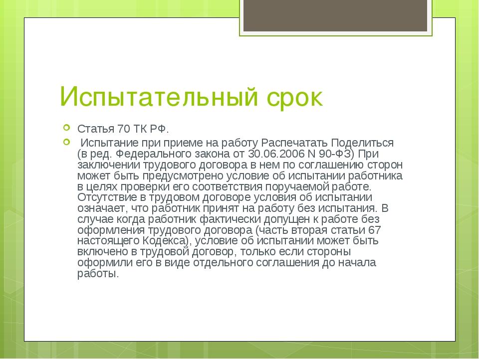 Испытательный срок Статья 70 ТК РФ. Испытание при приеме на работу Распечатат...