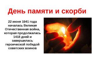 День памяти и скорби 22 июня 1941 года началась Великая Отечественная война,