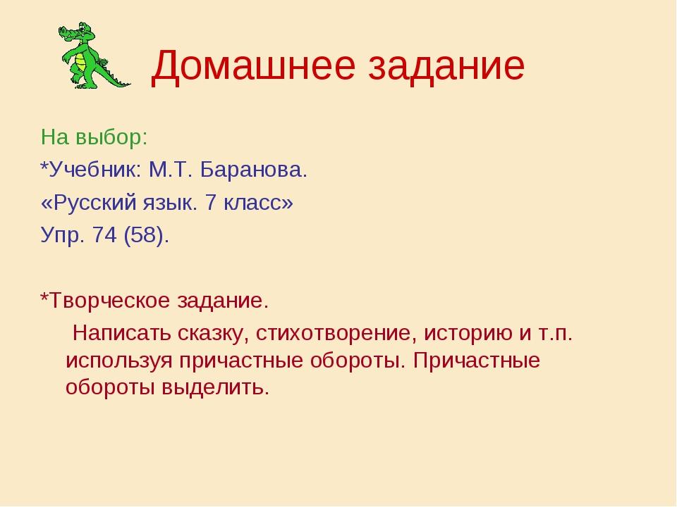 Домашнее задание На выбор: *Учебник: М.Т. Баранова. «Русский язык. 7 класс» У...